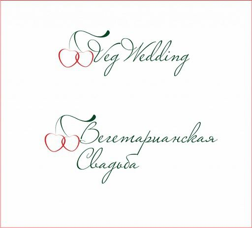 Vegetarianskaya-Svadba-logo_03f8f.512