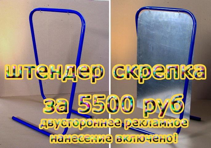 Штендеры рекламные в Москве 2