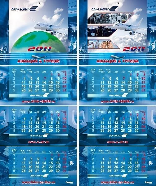 Календарь плакат А3