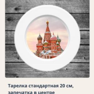 Печать фотографии на тарелке