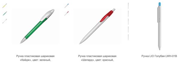 Ручки с логотипом заказать 9
