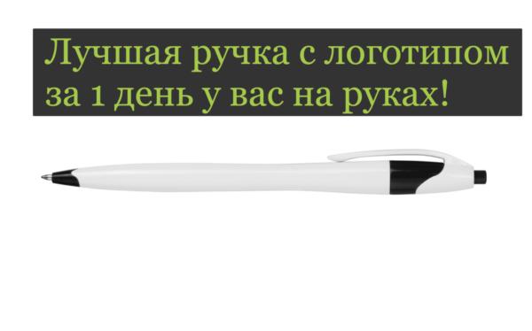 Ручки с логотипом заказать 1