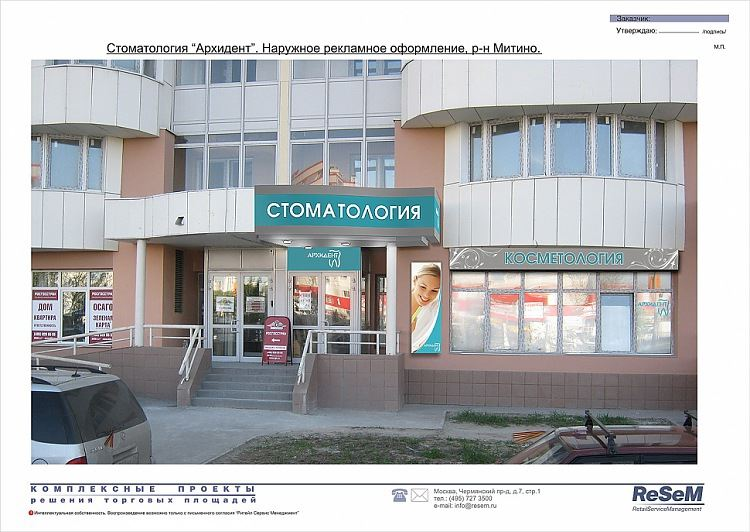 Arhident_Stomatologiya_kosmetologiya_c30a9.750