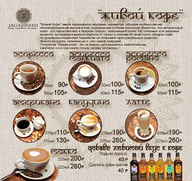 1-kofe-kopiya_51d85.750