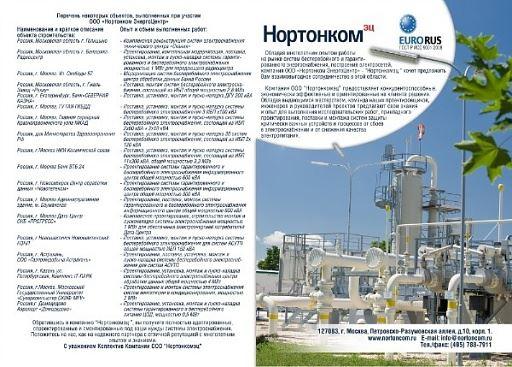 Nortonkom_lico_14b2c.512