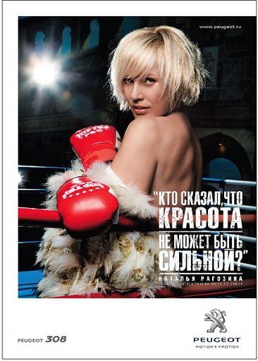 P308_Ragozina_poster_2_4d6ad.512