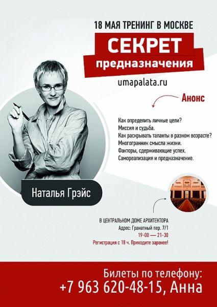 Plakat-dlja-Greis_a22a2.750