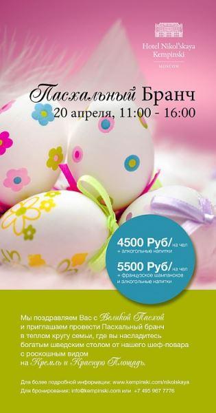 flyer-Easter_f2c58.750