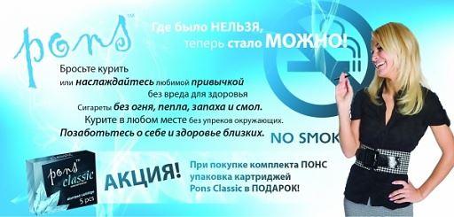 listovka_pons_2-1-1_2bb7c.512