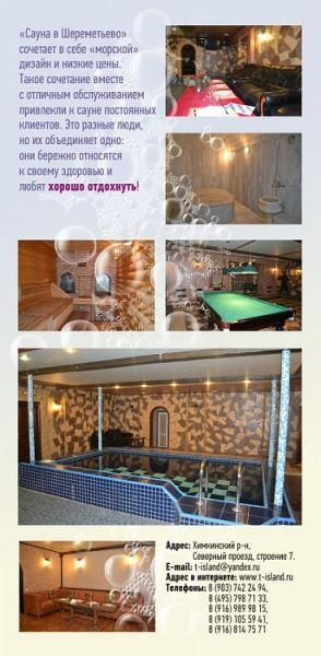 ostrov-sokrovicsh2_590ca.750