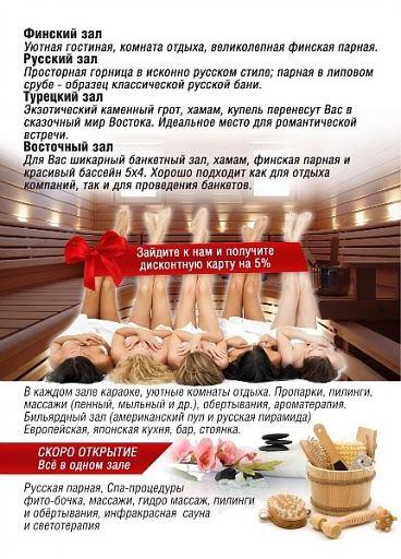 sauna_oborot_b32ad.512