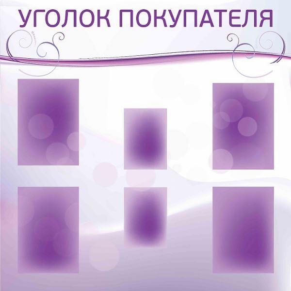 ugolok-pokupatelya_466a0.750