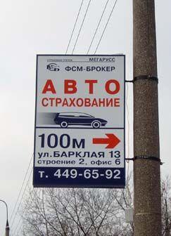 Размещение рекламы на панелях кронштейнах в Москве 1