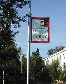 Размещение рекламы на панелях кронштейнах в Москве 4