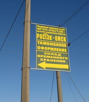 Размещение рекламы на панелях кронштейнах в Москве 3