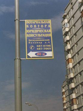 Размещение рекламы на панелях кронштейнах в Москве 2