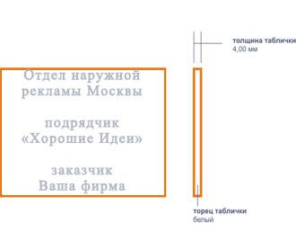 Пластиковые таблички изготовление 4