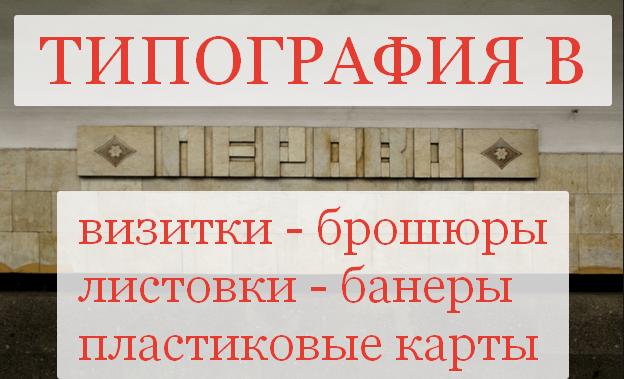 Типография в Перово