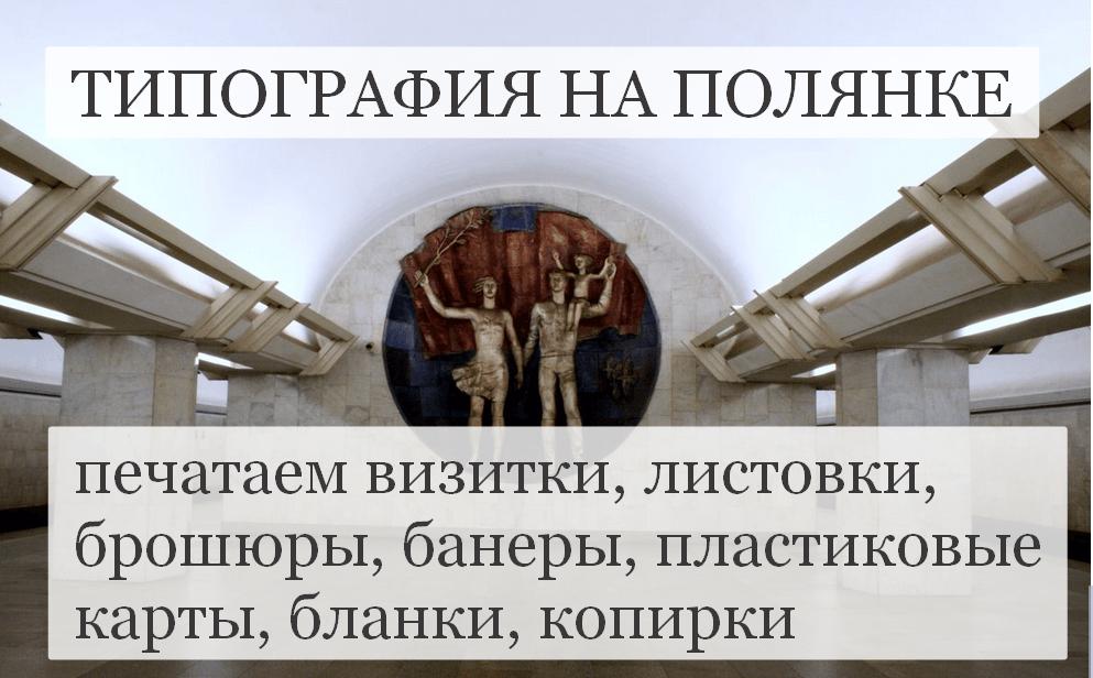 типография полянка