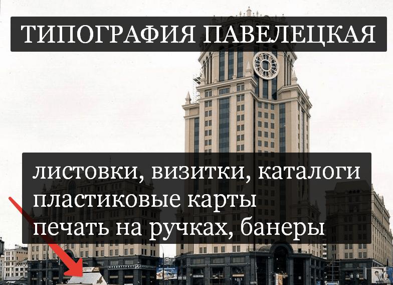 типография павелецкая