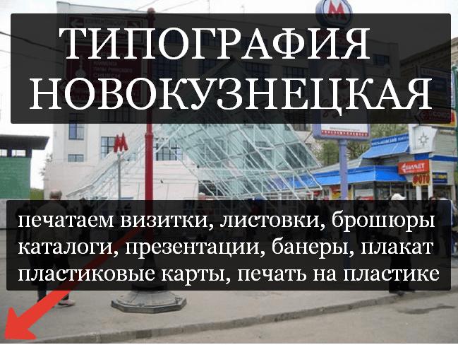 Типография на Новокузнецкой