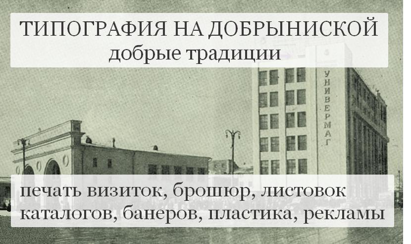 типография добрынинская, типография серпуховская