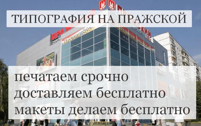 типография пражская