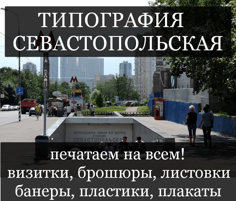 Типография Севастопольская
