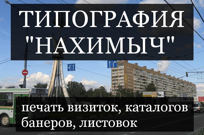 типография нахимовский проспект