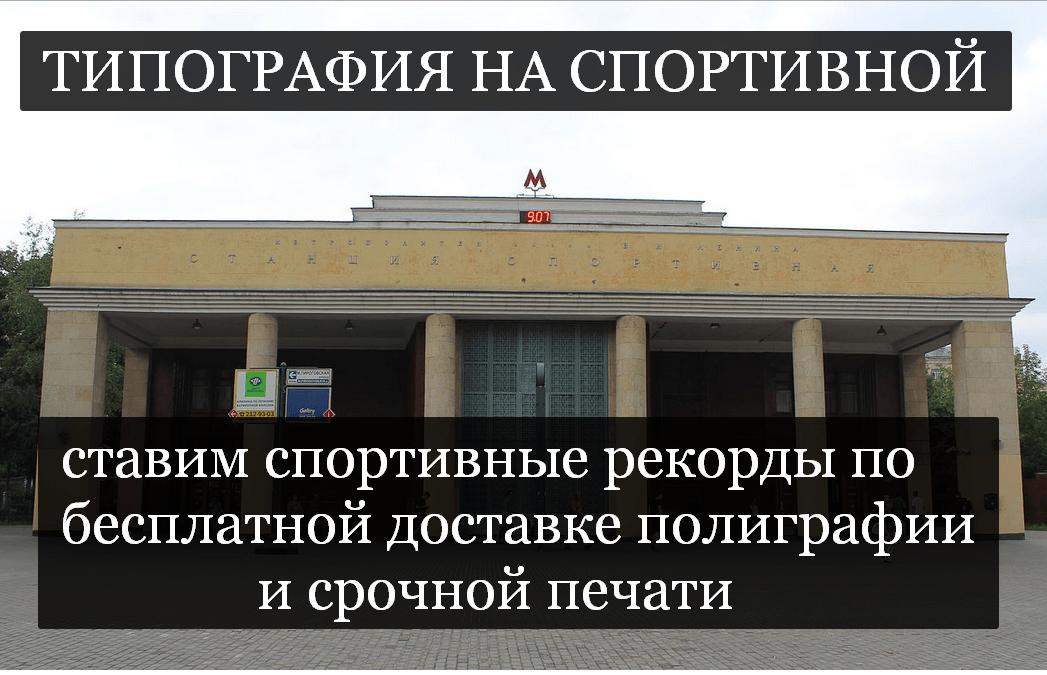 типография спортивная