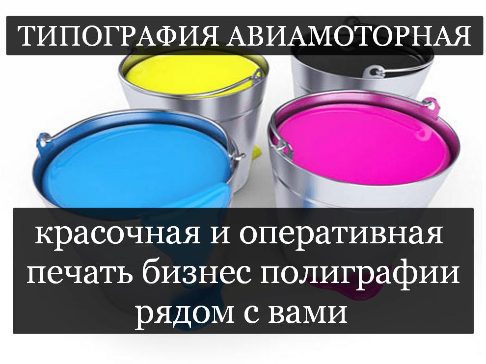 типография авиамоторная