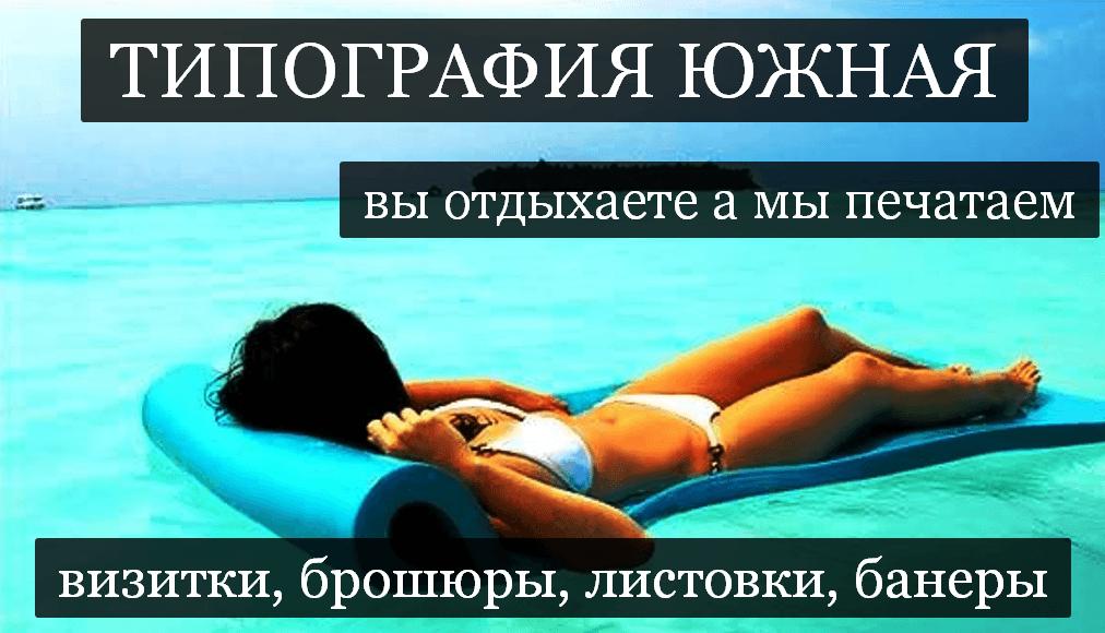 типография южная