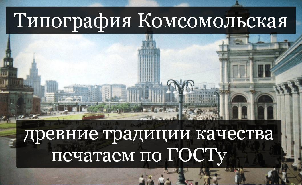 типография комсомольская