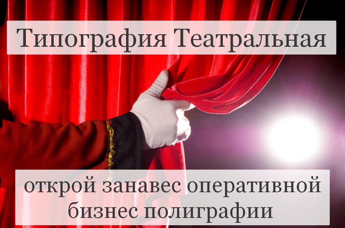 типография театральная