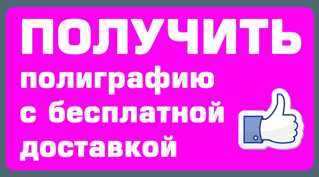 Типография Щелковская