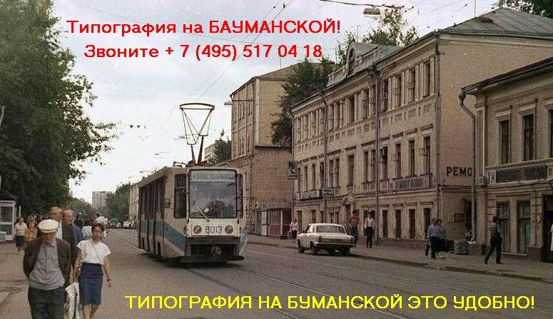 типография бауманская