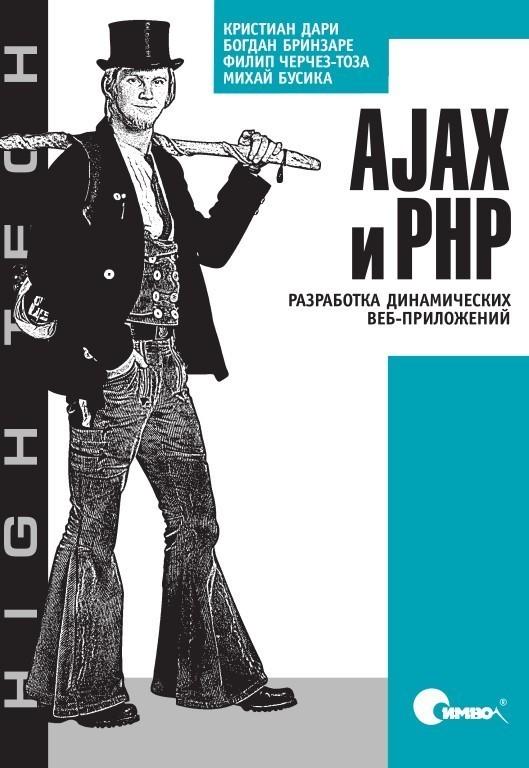 Разработка php приложений