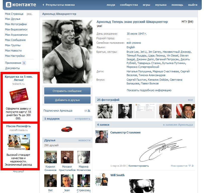 reklama-vkontakte