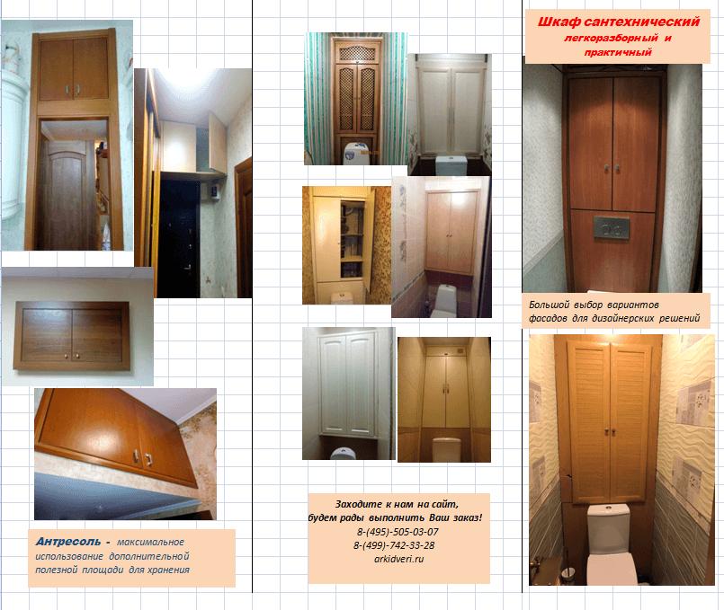 Срочное создание буклета для сантехнических шкафов 1