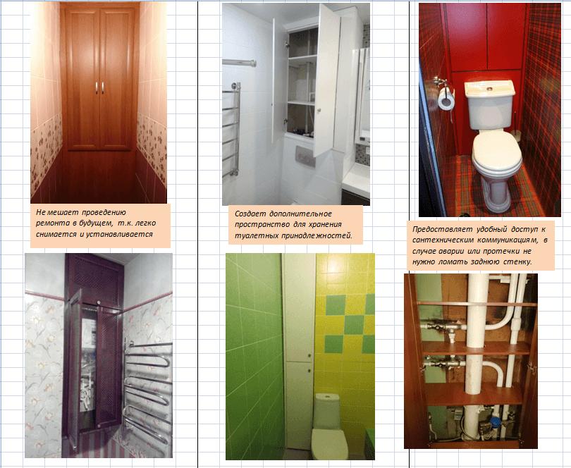 Срочное создание буклета для сантехнических шкафов 2