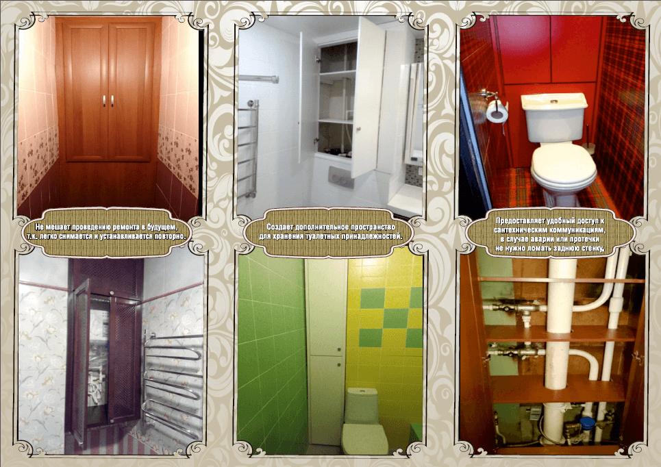 Срочное создание буклета для сантехнических шкафов 4
