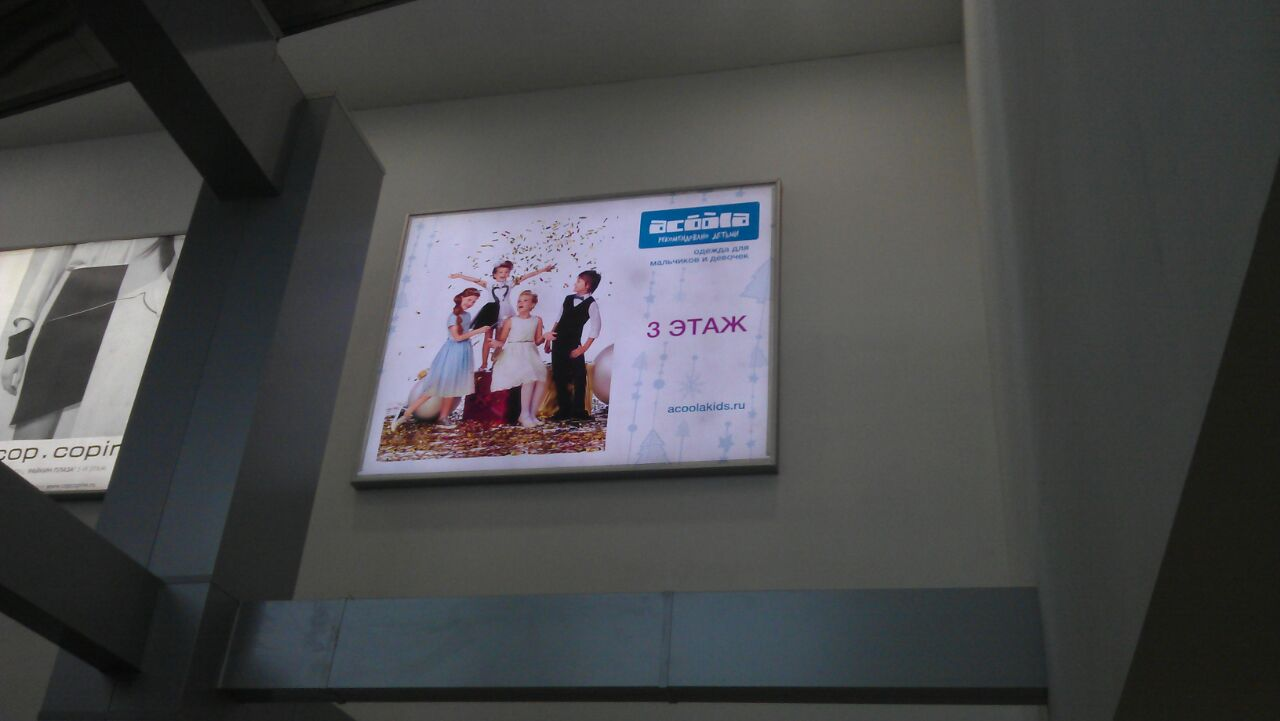Наружная реклама для магазина Acoola