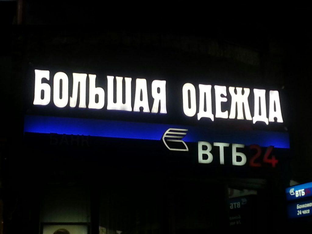 Магазин Большая Одежда