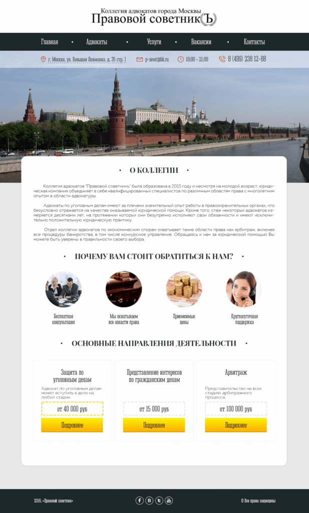 Разработка сайта Правовой Советник
