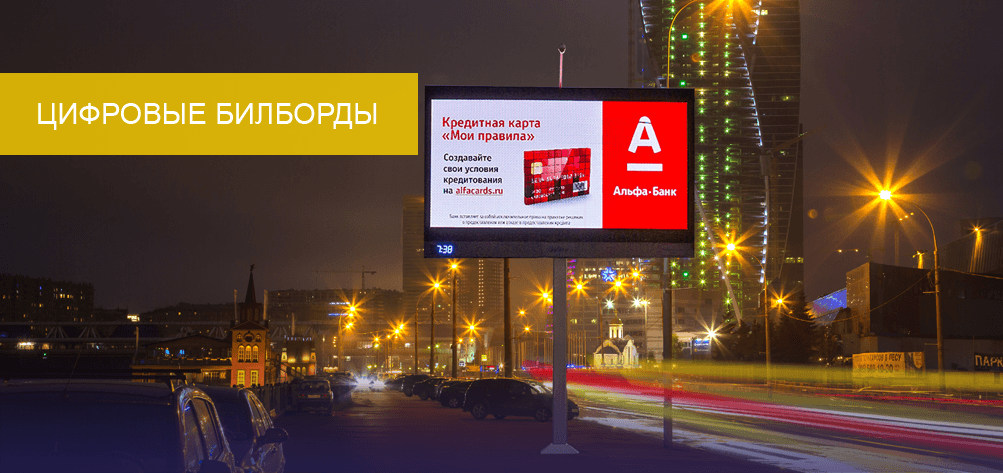 Размещение наружной рекламы в Москве