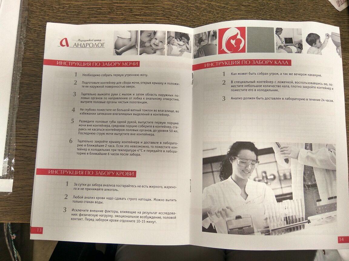 Срочное изготовление макета брошюр А5 в Москве 7