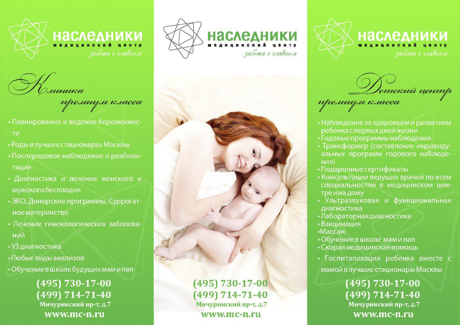 Срочное изготовление макета брошюр А5 в Москве 1