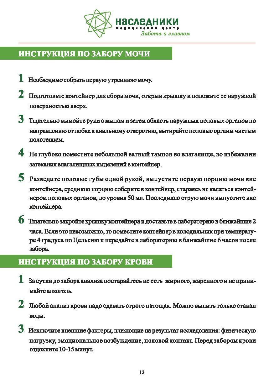 Срочное изготовление макета брошюр А5 в Москве 8