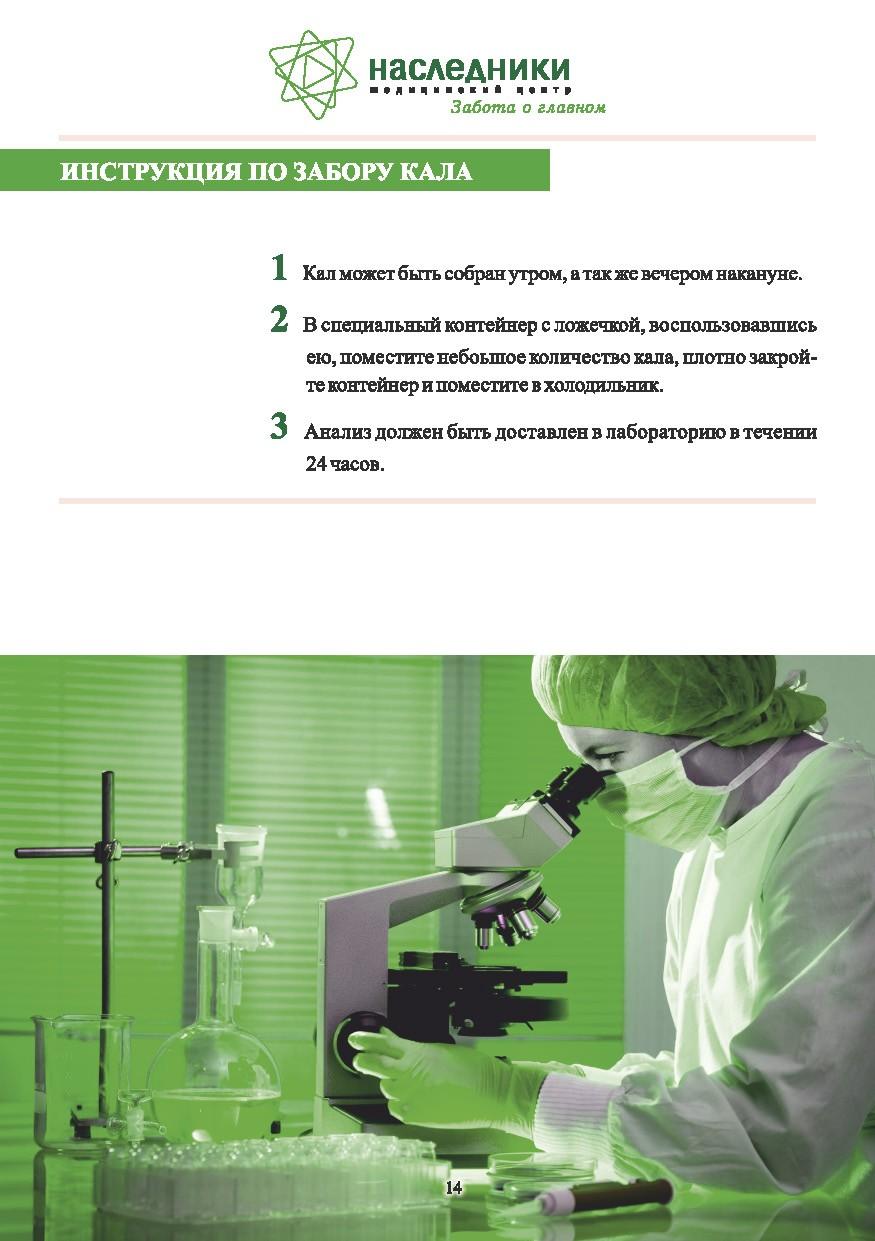 Срочное изготовление макета брошюр А5 в Москве 9