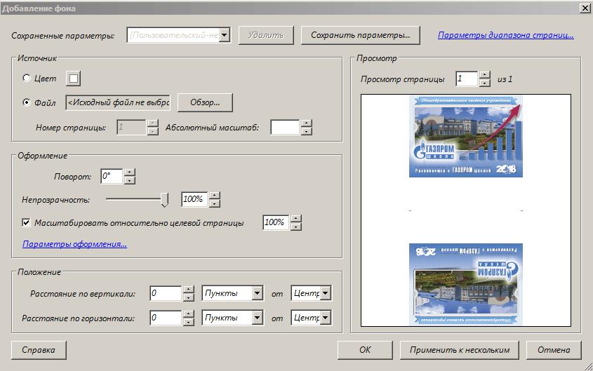 """Дополнение к записи""""Печать тиража с изменяющимися данными в CorelDraw"""" 14"""